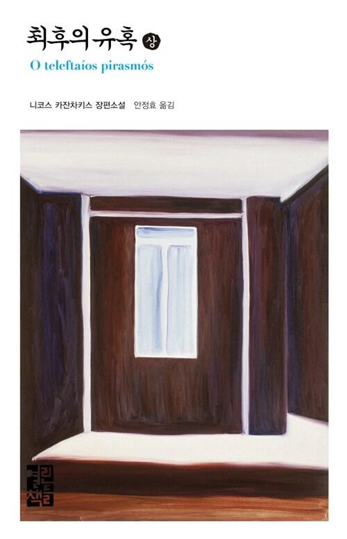 최후의 유혹 (상) - 열린책들 세계문학 099