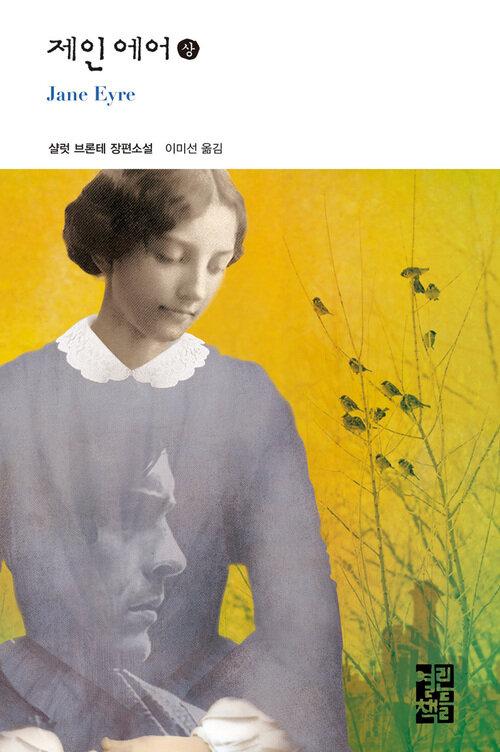 제인 에어 (상) - 열린책들 세계문학 165