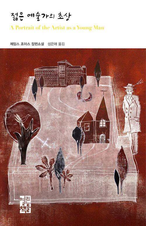 젊은 예술가의 초상 - 열린책들 세계문학 189