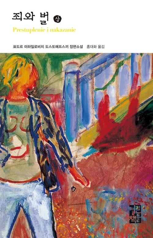 죄와 벌 (상) - 열린책들 세계문학 001