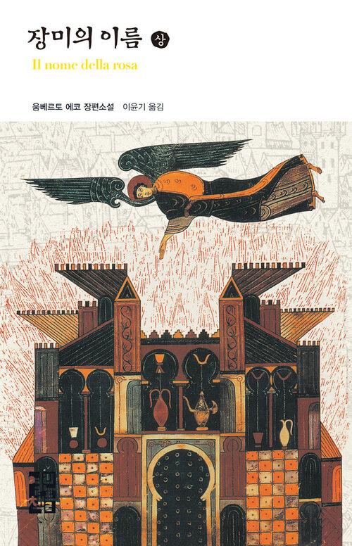 장미의 이름 (상) - 열린책들 세계문학 080