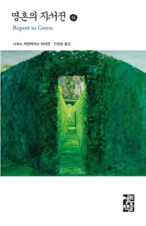 영혼의 자서전 (하) - 열린책들 세계문학 036