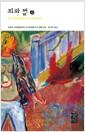 [eBook] 죄와 벌 (하) - 열린책들 세계문학 002