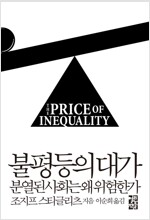 불평등의 대가