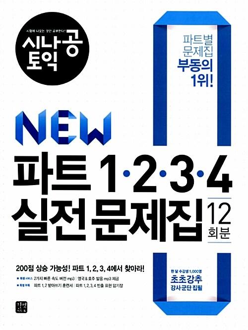 시나공 TOEIC New 파트 1, 2, 3, 4 실전 문제집