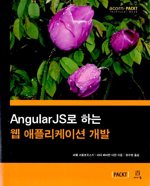 AngularJS로 하는 웹 애플리케이션 개발