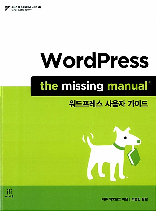 WordPress: The Missing Manual 워드프레스 사용자 가이드