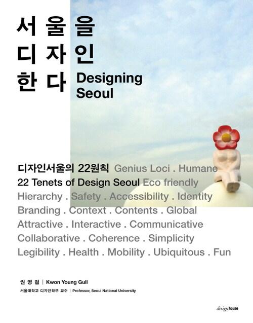 서울을 디자인한다 : 디자인 서울의 22원칙