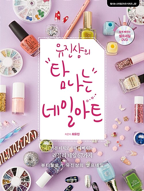 유진샹의 탐나는 네일아트 (DVD포함)