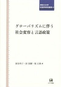 グローバリズムに伴う社会変容と言語政策