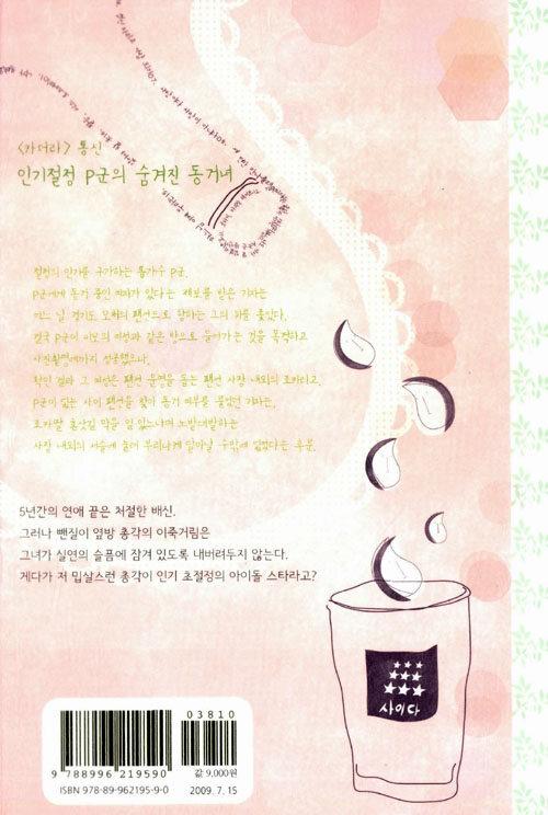 헬로 mr. 페퍼민트 : 최인정 장편소설
