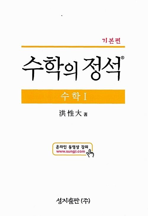 기본 수학의 정석 수학 1