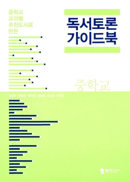 독서토론 가이드북 중학교 1