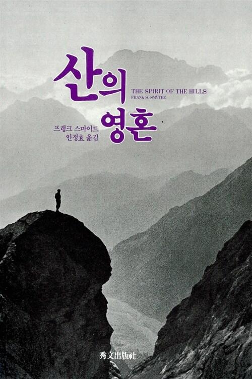 산의 영혼