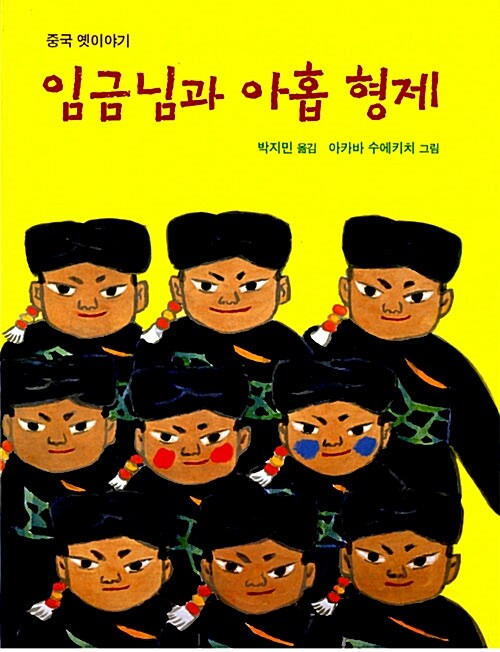 임금님과 아홉 형제