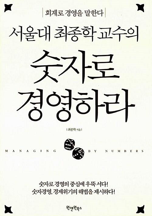 서울대 최종학 교수의 숫자로 경영하라