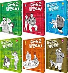 [세트] 두근두근 캠핑 로드 1~6 (완결) 세트 - 전6권