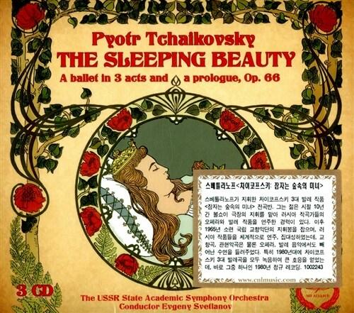 [수입] 차이코프스키 : 잠자는 숲속의 미녀 [3 for 2]