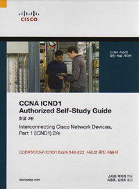 CCNA ICND1 authorized self-study guide : Interconnecting cisco network devices, part 1 (ICND1) 2/e