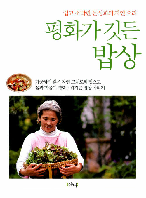 평화가 깃든 밥상 : 쉽고 소박한 문성희의 자연 요리