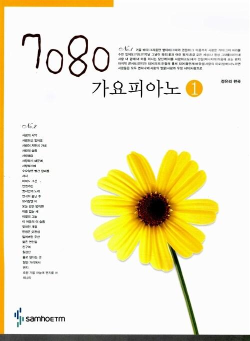 7080 가요피아노 1