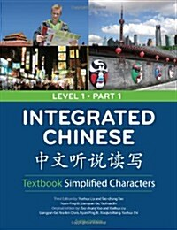 Integrated Chinese, Level 1 (Paperback, 3)