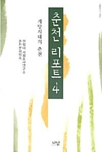 춘천 리포트 4 : 개방시대의 춘천