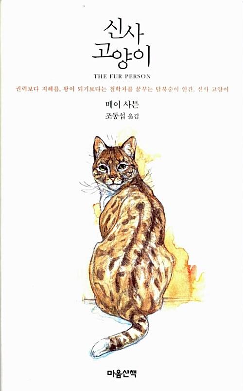 [중고] 신사 고양이