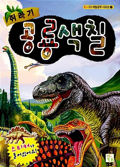 쥐라기 공룡색칠