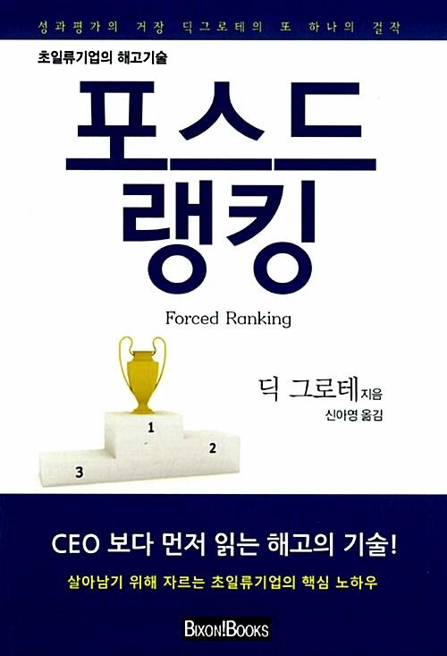 포스드 랭킹 : 초일류기업의 해고 기술