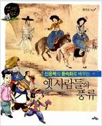 신윤복의 풍속화로 배우는 옛 사람들의 풍류