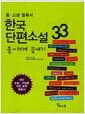 [중고] 한국단편소설 33 쿨~하게 끝내기
