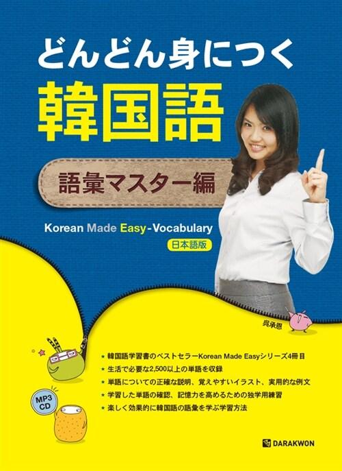 Korean Made Easy - Vocabulary 일본어판 (본책 + MP3 CD 1장 + 체크시트 1장)