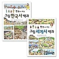 [세트] 한 권으로 보는 그림 한국사 + 세계사 백과 세트 - 전2권