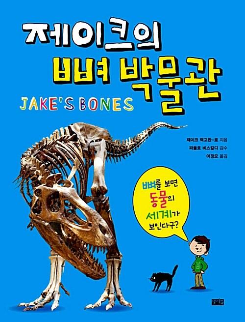 제이크의 뼈 박물관