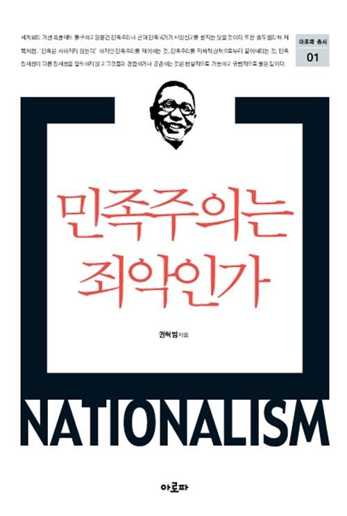 민족주의는 죄악인가