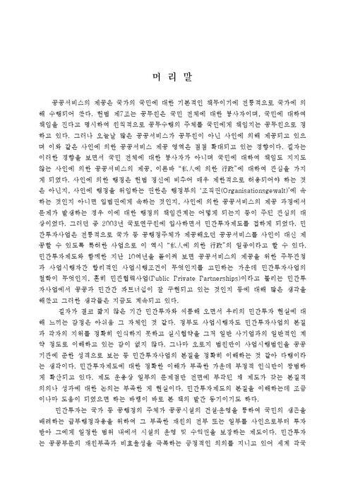 민간투자사업분쟁관계법 : BTOㆍBTL 이론ㆍ실무ㆍ분쟁사례
