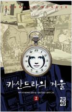 [세트] 카산드라의 거울 (전2권)