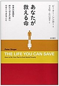 あなたが救える命: 世界の貧困を終わらせるために今すぐできること (單行本)