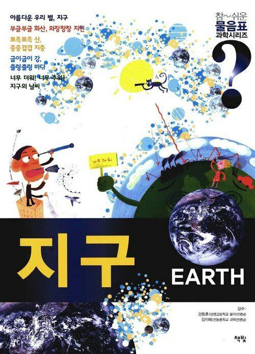 지구 - 참 쉬운 물음표 과학 시리즈