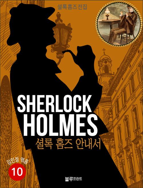올림푸스 셜록 홈즈 전집 10 : 셜록 홈즈 안내서