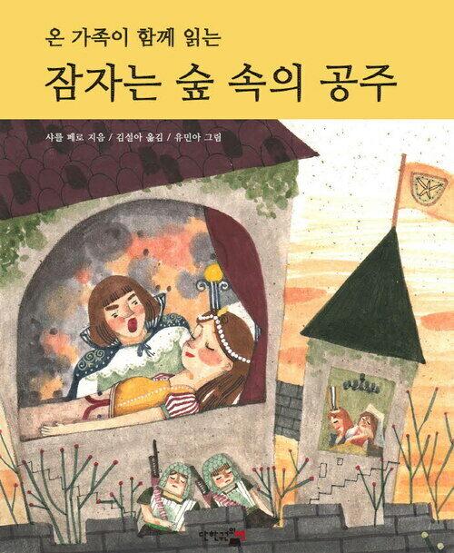 잠자는 숲 속의 공주 : 온 가족이 함께 읽는