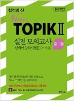합격의 신 New TOPIK 2 실전 모의고사 한국어능력시험 2 중.고급(3~6급) - 모의고사 5회 & 해설집