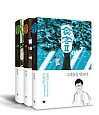 허영만 식객 Ⅱ 전3권 완간세트