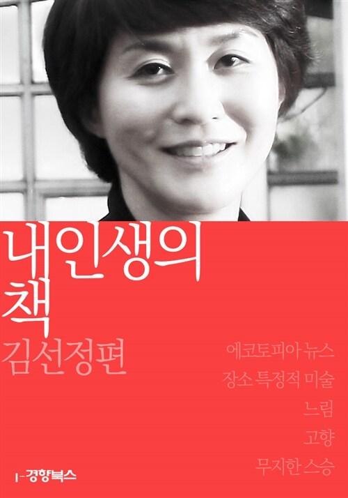 내 인생의 책 김선정편