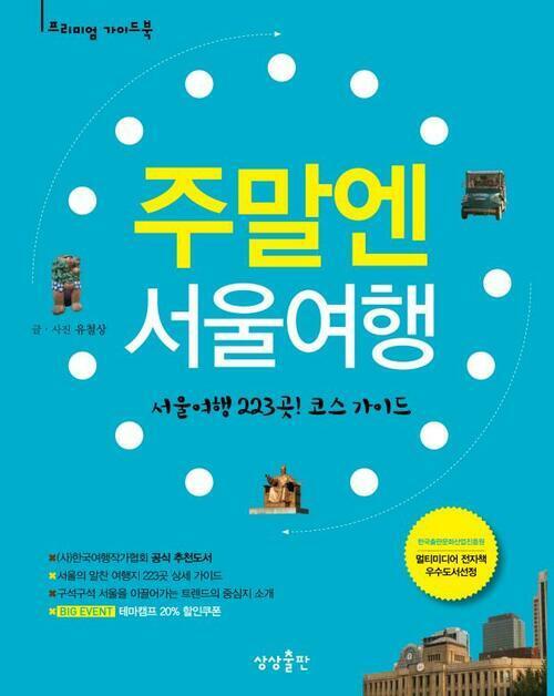 주말엔 서울여행