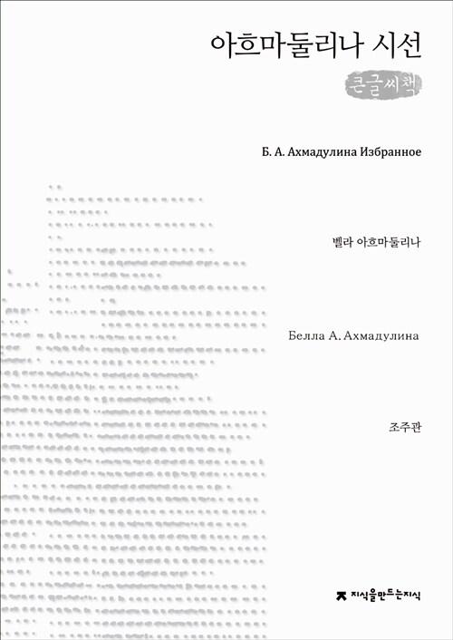 아흐마둘리나 시선 (큰글씨책)