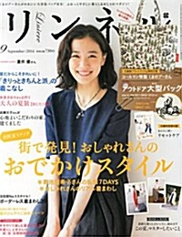 リンネル 2014年 09月號 (雜誌, 月刊)