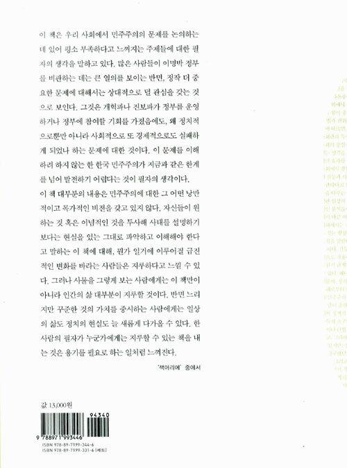민중에서 시민으로 : 한국 민주주의를 이해하는 하나의 방법