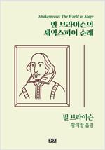 빌 브라이슨의 셰익스피어 순례
